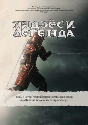ХИДЭЁСИ. ЛЕГЕНДА (превью)