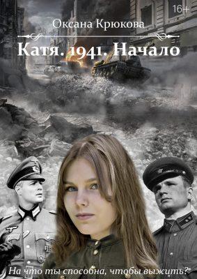 Катя. 1941. Начало