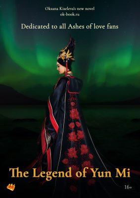 The Legend of Yun Mi